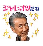 高田純次の飛び出す!じゅん散歩スタンプ(個別スタンプ:01)