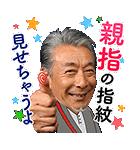 高田純次の飛び出す!じゅん散歩スタンプ(個別スタンプ:02)
