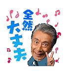 高田純次の飛び出す!じゅん散歩スタンプ(個別スタンプ:05)