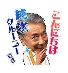 高田純次の飛び出す!じゅん散歩スタンプ(個別スタンプ:14)