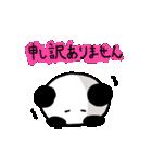 【動く】パンダの日常会話(個別スタンプ:17)