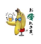 バナナのバナ平(実写)(個別スタンプ:05)