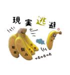 バナナのバナ平(実写)(個別スタンプ:28)