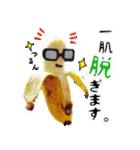 バナナのバナ平(実写)(個別スタンプ:31)