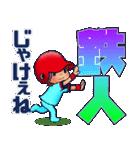 100% 赤ヘル 3【広島弁編】(個別スタンプ:02)