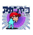 100% 赤ヘル 3【広島弁編】(個別スタンプ:20)
