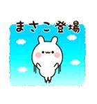 『まさこちゃん』の名前スタンプ(個別スタンプ:01)