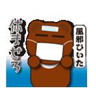 本音熊11 こんにちは!風邪ひきクマ!
