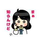 (西)まいるど関西弁☆黒髪女子第1弾(個別スタンプ:04)