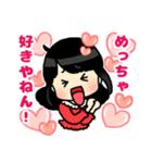 (西)まいるど関西弁☆黒髪女子第1弾(個別スタンプ:18)
