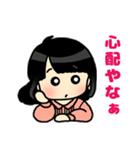 (西)まいるど関西弁☆黒髪女子第1弾(個別スタンプ:34)