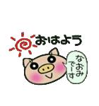 ちょ~便利![なおみ]のスタンプ!(個別スタンプ:01)