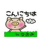 ちょ~便利![なおみ]のスタンプ!(個別スタンプ:02)