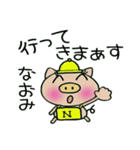 ちょ~便利![なおみ]のスタンプ!(個別スタンプ:05)