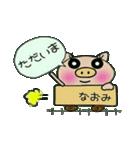 ちょ~便利![なおみ]のスタンプ!(個別スタンプ:07)