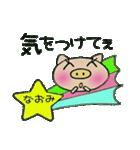 ちょ~便利![なおみ]のスタンプ!(個別スタンプ:09)
