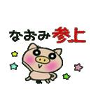 ちょ~便利![なおみ]のスタンプ!(個別スタンプ:10)