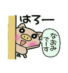 ちょ~便利![なおみ]のスタンプ!(個別スタンプ:11)