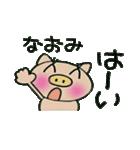 ちょ~便利![なおみ]のスタンプ!(個別スタンプ:12)