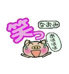 ちょ~便利![なおみ]のスタンプ!(個別スタンプ:13)