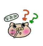 ちょ~便利![なおみ]のスタンプ!(個別スタンプ:16)