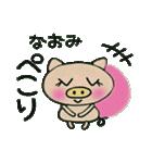 ちょ~便利![なおみ]のスタンプ!(個別スタンプ:18)