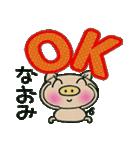 ちょ~便利![なおみ]のスタンプ!(個別スタンプ:20)