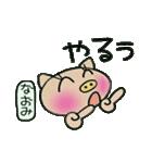 ちょ~便利![なおみ]のスタンプ!(個別スタンプ:23)