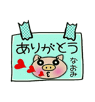 ちょ~便利![なおみ]のスタンプ!(個別スタンプ:24)