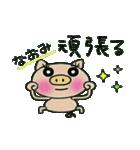 ちょ~便利![なおみ]のスタンプ!(個別スタンプ:26)