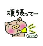 ちょ~便利![なおみ]のスタンプ!(個別スタンプ:27)