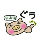 ちょ~便利![なおみ]のスタンプ!(個別スタンプ:28)