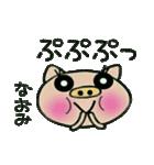 ちょ~便利![なおみ]のスタンプ!(個別スタンプ:30)