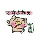 ちょ~便利![なおみ]のスタンプ!(個別スタンプ:31)