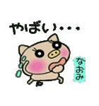 ちょ~便利![なおみ]のスタンプ!(個別スタンプ:32)