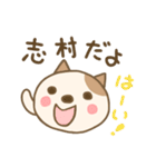 志村さん専用のスタンプ 2(個別スタンプ:01)