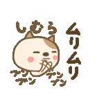 志村さん専用のスタンプ 2(個別スタンプ:04)