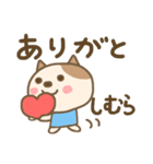 志村さん専用のスタンプ 2(個別スタンプ:05)