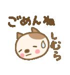 志村さん専用のスタンプ 2(個別スタンプ:06)