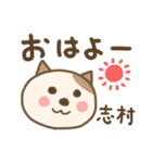志村さん専用のスタンプ 2(個別スタンプ:07)