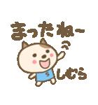 志村さん専用のスタンプ 2(個別スタンプ:10)