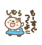 志村さん専用のスタンプ 2(個別スタンプ:11)