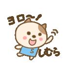 志村さん専用のスタンプ 2(個別スタンプ:13)