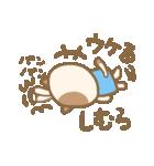 志村さん専用のスタンプ 2(個別スタンプ:17)