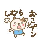 志村さん専用のスタンプ 2(個別スタンプ:22)
