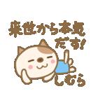 志村さん専用のスタンプ 2(個別スタンプ:27)