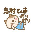 志村さん専用のスタンプ 2(個別スタンプ:28)