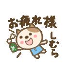 志村さん専用のスタンプ 2(個別スタンプ:34)
