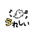 うごく!デカ文字とちびネコ(個別スタンプ:08)