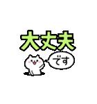 うごく!デカ文字とちびネコ(個別スタンプ:18)